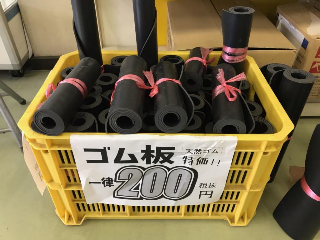 一律200円