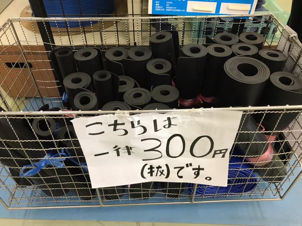 一律300円